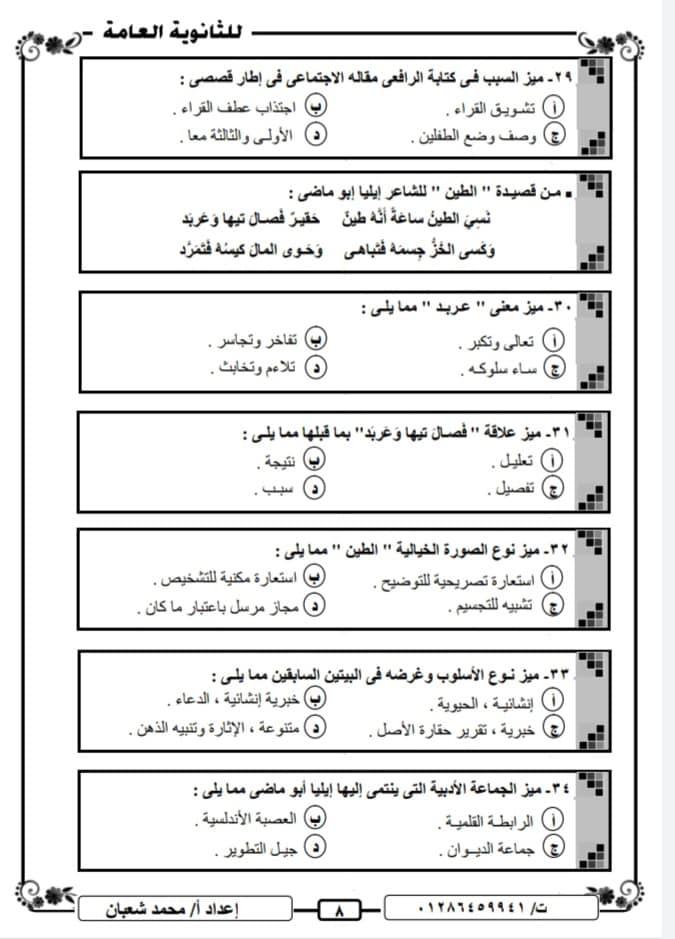 نموذج امتحان لغة عربية بالاجابة للصف الثالث الثانوى 2021