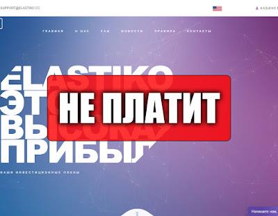 Скриншоты выплат с хайпа elastiko.cc