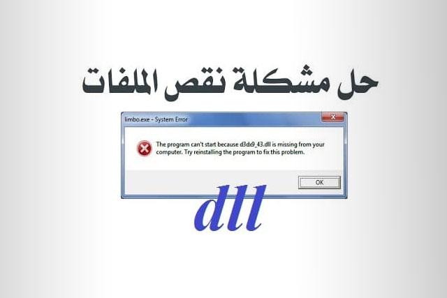 الحل النهائي لمن يواجه مشكل نقص ملفات dll الناقصة لتشغيل الالعاب والبرامج