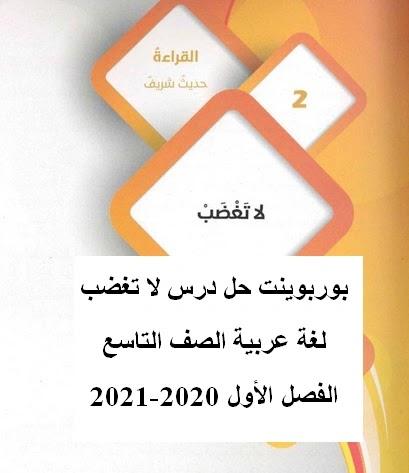 بوربوينت حل درس لا تغضب لغة عربية الصف التاسع الفصل الأول 2020-2021