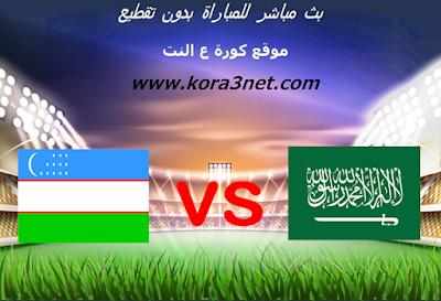 موعد مباراة السعودية واوزبكستان اليوم 22-01-2020 كاس اسيا تحت 23 سنة
