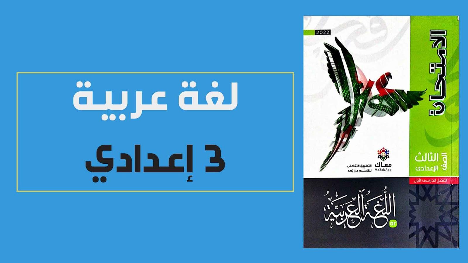 تحميل كتاب الامتحان فى اللغة العربية للصف الثالث الاعدادى الترم الاول 2022 pdf (كتاب الشرح)
