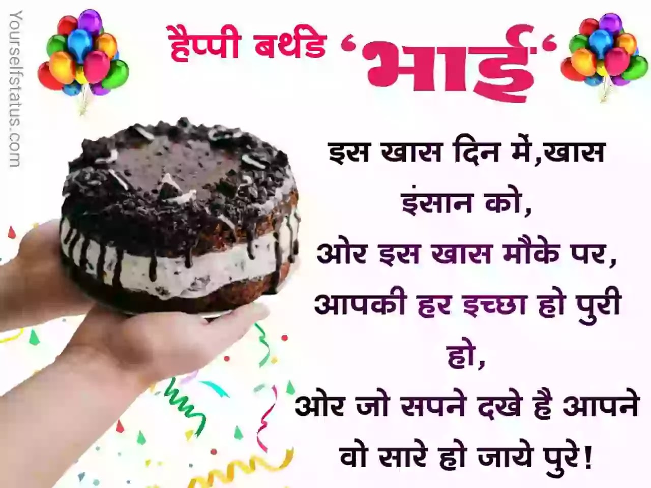 Birthday-images-for-brother-hindi