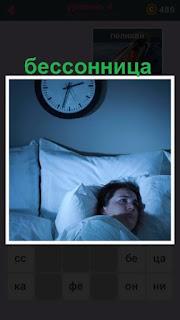 655 слов женщина мучается от бессонницы в постели 4 уровень