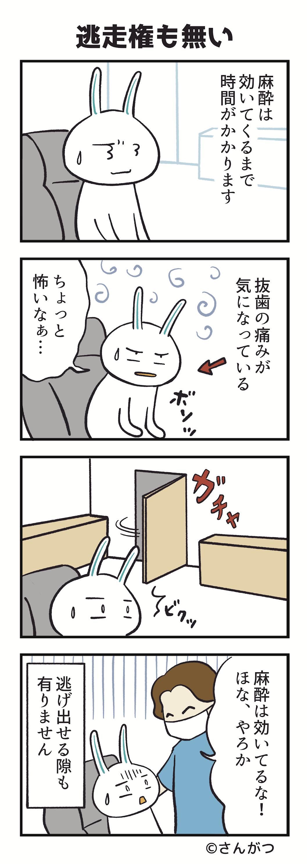 歯科矯正の漫画6「親知らずの抜歯・・・逃げられ無いよ編」