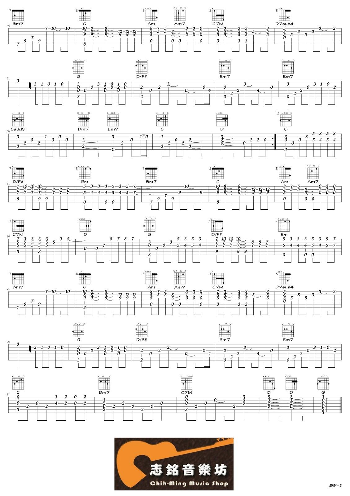 [演奏譜] 斷點 - 張敬軒(吉他譜) ~ 志銘音樂坊