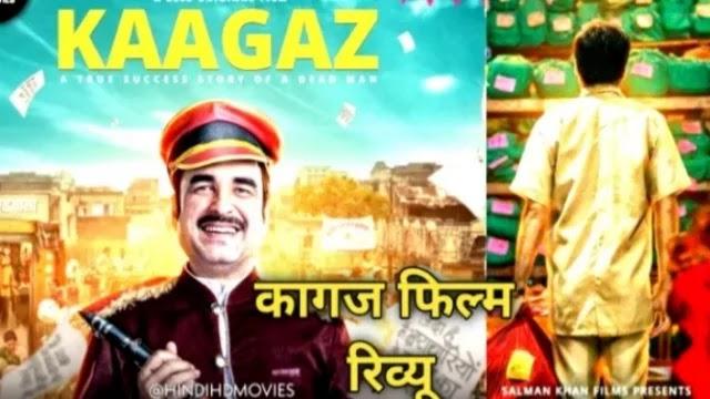 कागज फिल्म हिंदी: रिव्यू 2021 - कागज फिल्म पंकज त्रिपाठी ने किया ये धमाल