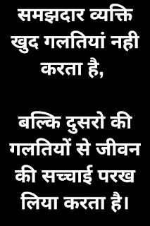 images of inspirational quotes in hindi