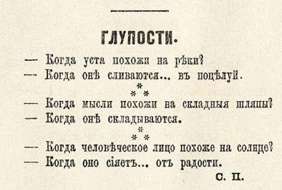 Анекдоты 1883 года