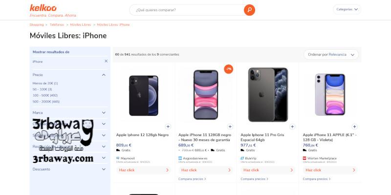موقع يقارن لك الاسعار في 25 موقع تسوق عالمي