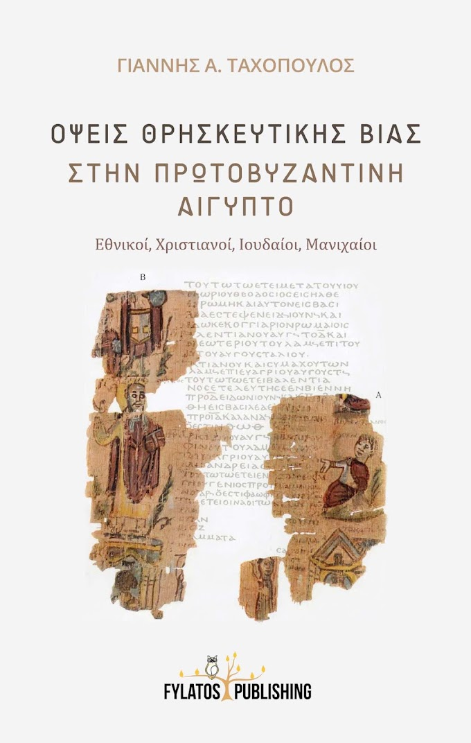 Γιάννης Α. Ταχόπουλος: Όψεις θρησκευτικής βίας στην Πρωτοβυζαντινή Αίγυπτο – Εθνικοί, Χριστιανοί, Ιουδαίοι, Μανιχαίοι   Νέα έκδοση