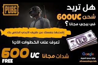 هل تريد شحن 600UC في ببجي مجانا؟