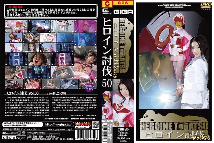 TBB-50 Heroine Suppression Vol. 50