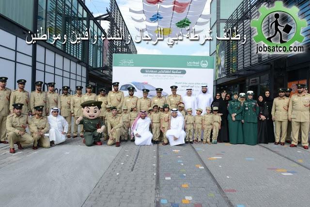 وظائف-شرطة-دبي