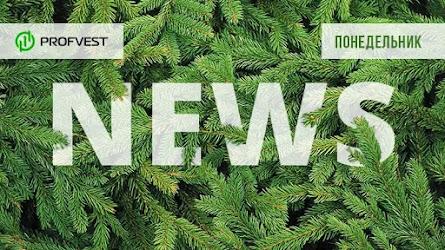 Новостной дайджест хайп-проектов за 28.12.20. Дайджест от Vixes