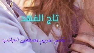 رواية تاج الفهد بقلم مريم مصطفى