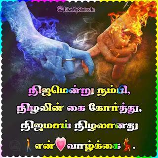 Tamil sad Life Quote Image