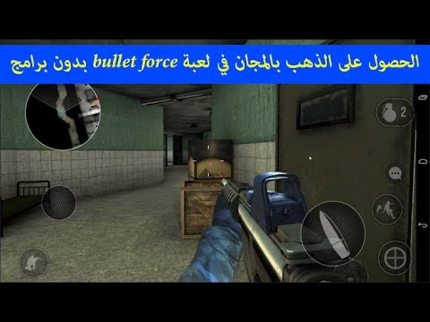 الحصول على الذهب بالمجان في لعبة bullet force بدون برامج