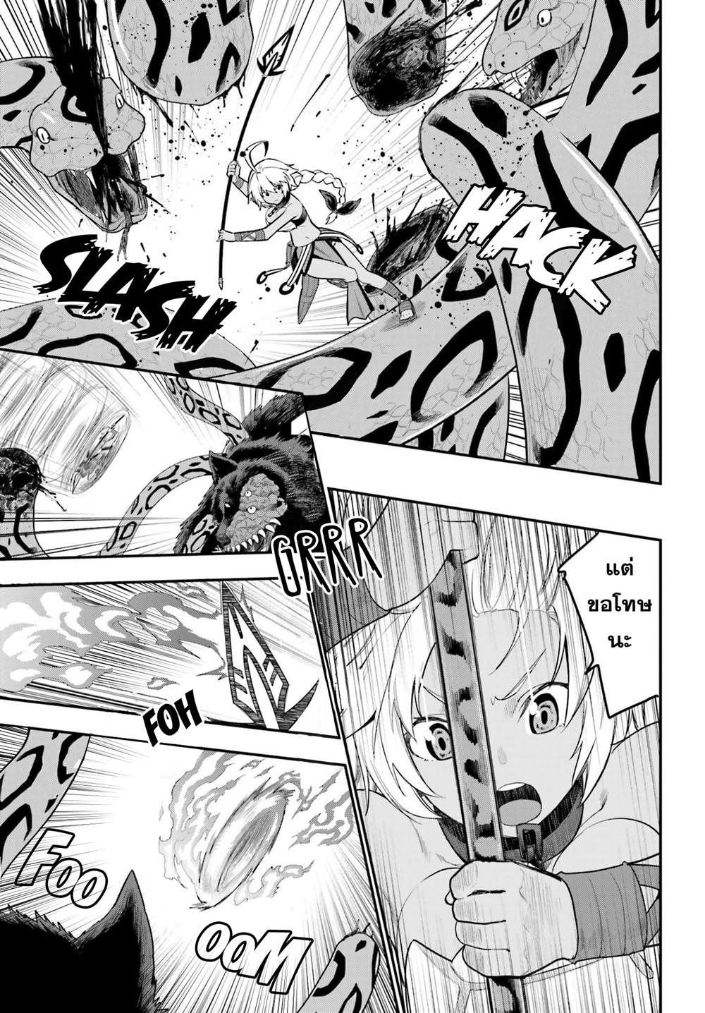 อ่านการ์ตูน Konjiki no Word Master 13 ภาพที่ 3