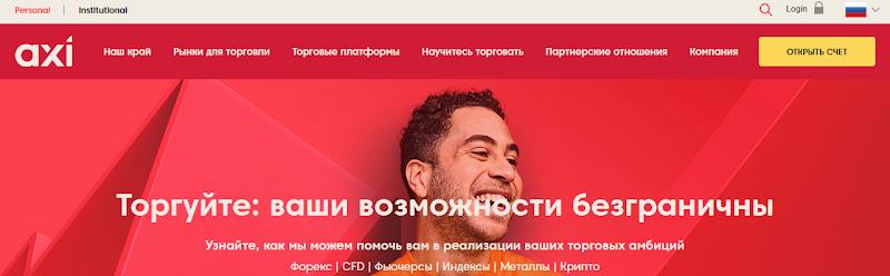 Мошеннический сайт axitrader.com и axi.com/ru – Отзывы, развод. Компания AxiTrader мошенники