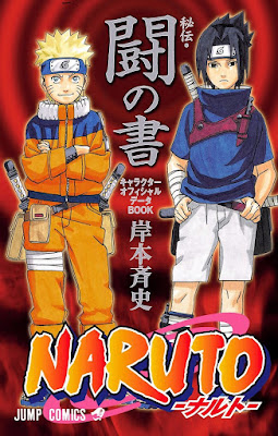 NARUTO―ナルト― [秘伝の書] キャラクターオフィシャルデータBOOK raw zip dl