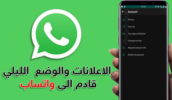 تسريبات: واتساب تضيف اعلانات لواجهة التطبيق، واتساب الوضع الليلي - بحرية درويد