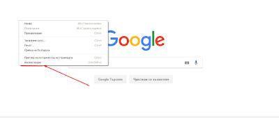 отваряне на гугъл хром инспектор