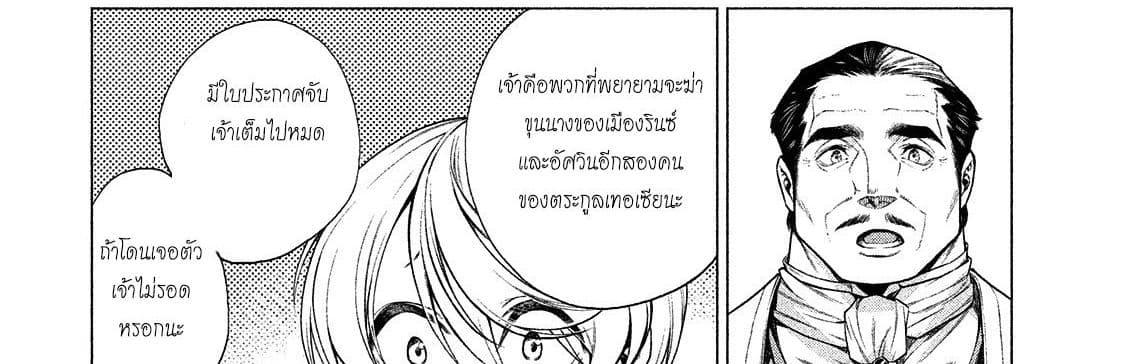 อ่านการ์ตูน Henkyou no Roukishi - Bard Loen ตอนที่ 8 หน้าที่ 59