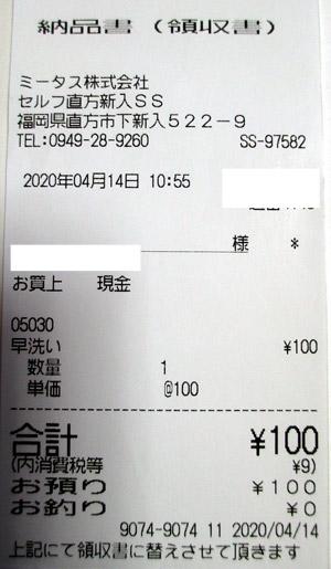 ミータス(株) セルフ直方新入SS 2020/4/14 のレシート