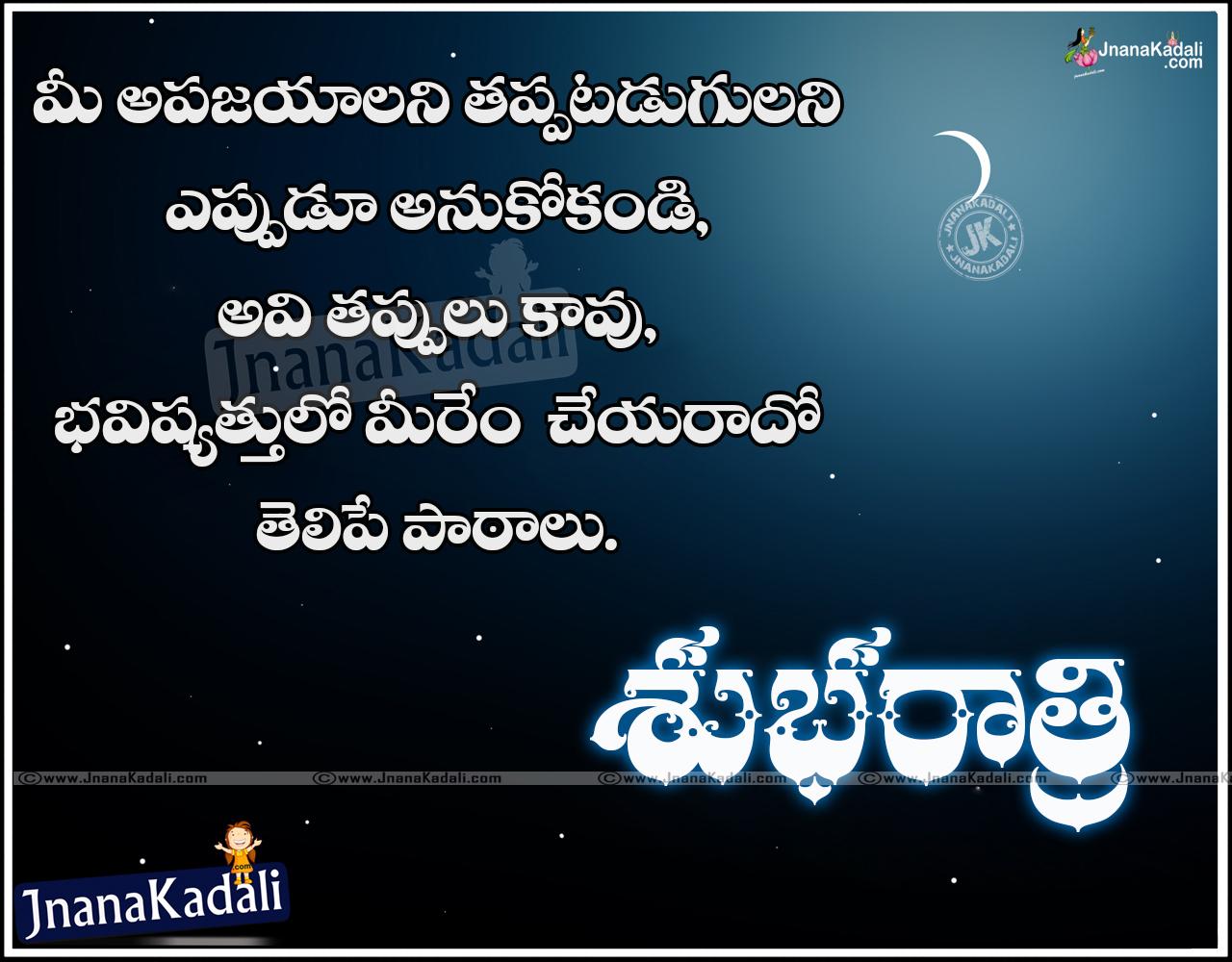 Good Night Whatsapp Images In Telugu | simplexpict1st org