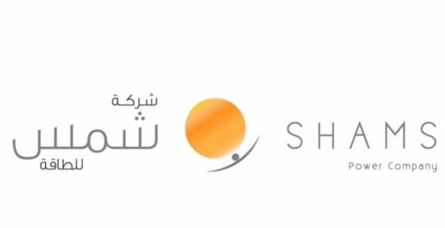 وظائف شركة شمس بالامارات براتب يصل الي 5000درهم بزيادة سنوية