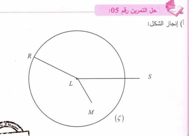 حل تمرين 5 صفحة 158 رياضيات للسنة الأولى متوسط الجيل الثاني