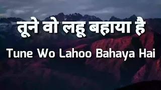 Tera Lahu Bada Kimti Hai Prabhu Lyrics - Ankur Masih Jesus Song