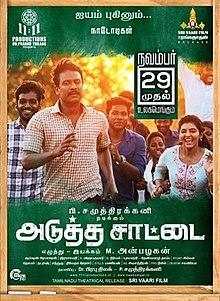 adutha-saattai-tamil-movie-download-smartclicksc