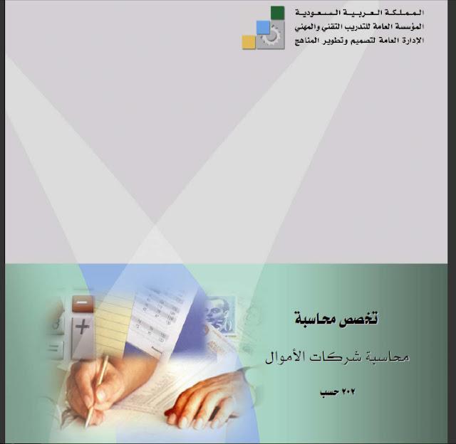 تحميل كتاب محاسبة شركات الاموال PDF