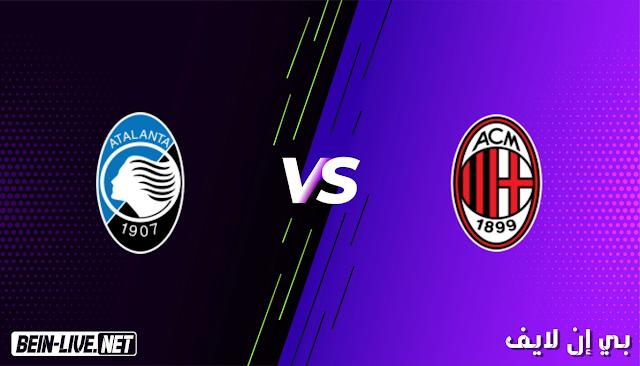 مشاهدة مباراة  ميلان و اتلانتا بث مباشر بتاريخ 23-01-2021 الدوري الأيطالي