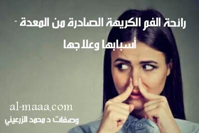 التخلص من رائحة الفم الكريهة نهائيا