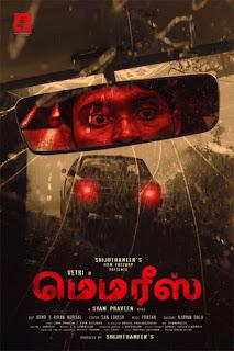 Memories Tamil movie, filmy2day