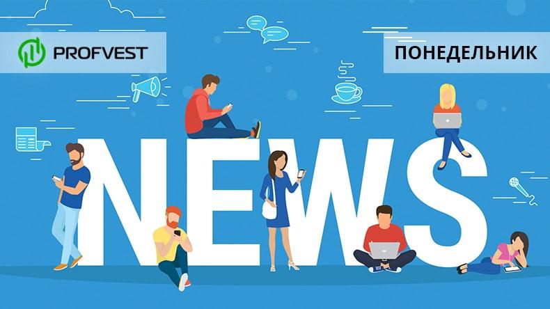 Новости от 18.03.19
