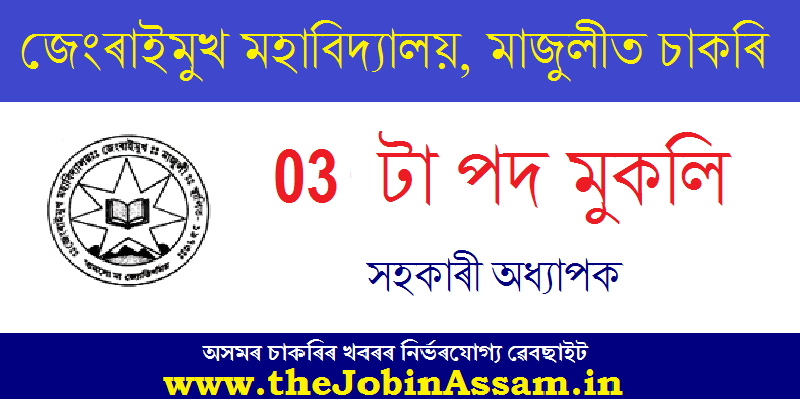 Jengraimukh College, Majuli Recruitment 2020: