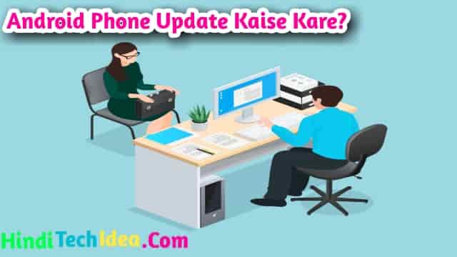 Android Phone Update Kaise Kare