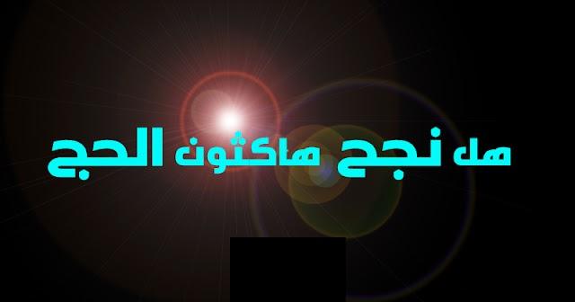 انجازات ملتقى المبرمجين هاكثون الحج بالسعودية - sudia Hackathon