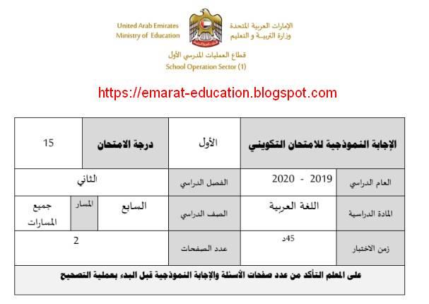 الامتحان الوزارى التكوينى لغة عربية الصف السابع فصل ثانى 2020 الامارات