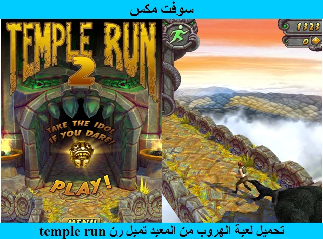 تحميل لعبة الهروب من المعبد تمبل رن temple run للكمبيوتر و الاندرويد من ميديا فاير برابط مباشر
