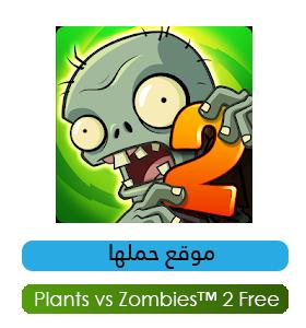 تحميل لعبة النباتات ضد الزومبي 2020 - تنزيل Plants vs Zombies 2 للاندرويد والايفون