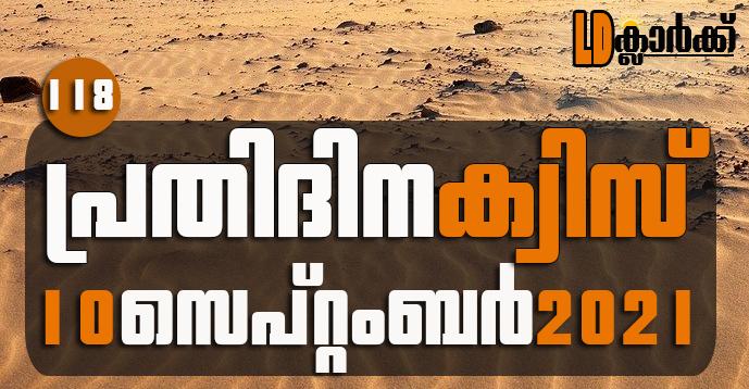 Kerala PSC   10 Sep 2021   Online LD Clerk Exam Preparation - Quiz-118