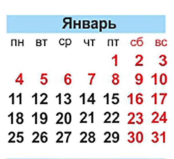 Календарь 2021 январь