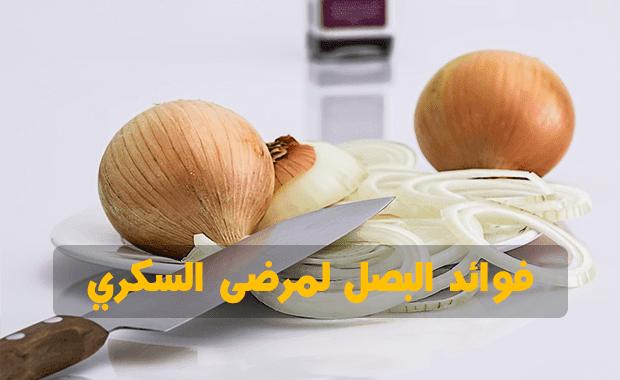 فوائد البصل لداء السكري