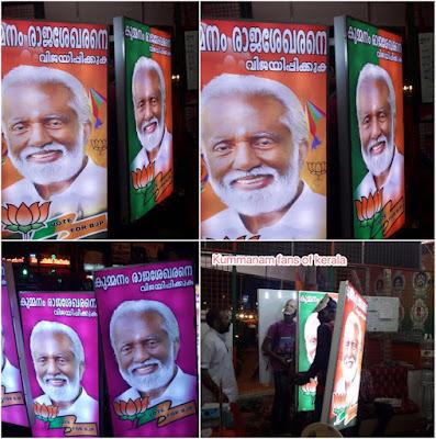Kummanam Rajasekharan BJP Kerala President BJPWalker