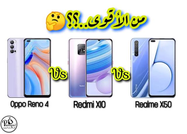 المقارنة الشاملة بين Redmi 10X و Oppo Reno4 و Realme X50 ايهما أقوى ؟؟